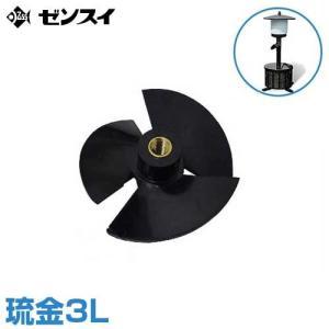 ゼンスイ ウォータークリーナー用 インペラ (琉金3L用)|minatodenki