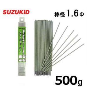 スズキッド 低電圧ステンレス溶接棒 PS-07 1.6Φ×500g [スターロードS-1 スター電器 SUZUKID 溶接機]|minatodenki