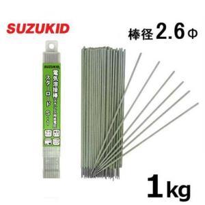 スズキッド 低電圧ステンレス溶接棒 スターロードS-1 PS-14 (2.6Φ×1kg) [スター電器 SUZUKID 溶接機]|minatodenki