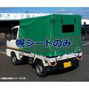 軽トラック幌 S-4用 替えシート (KL生地)|minatodenki