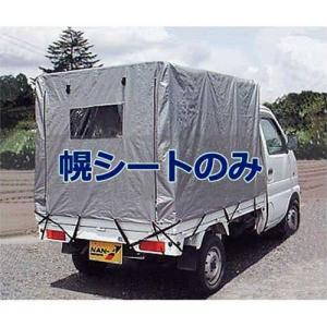 軽トラック幌 S-4用 替えシート (SVU生地)|minatodenki