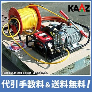 【取扱終了】カーツ 電動3連動噴 SA451 《50mホースリール+鉄砲噴口付きセット》 (三相200V3.7KW) [噴霧器 噴霧機]|minatodenki