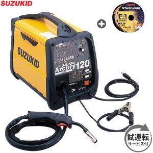 スズキッド100V 半自動溶接機 アーキュリー120 SAY-120 《専用ワイヤ1本+試運転サービス》 [スター電器 SUZUKID]|minatodenki