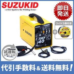 【取扱終了】スズキッド 200V半自動溶接機 SAY-140 《専用ワイヤ1本+試運転サービス付き》|minatodenki