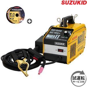 スズキッド 100V半自動溶接機 アーキュリー80 SAY-80L2 《専用ワイヤー1巻+試運転サービス》 [スター電器 SUZUKID]|minatodenki