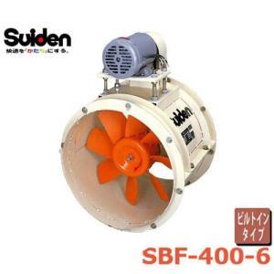 スイデン 送排風機 ダクト設備用軸流ファン SBF-400-6 (三相200V/ハネ径40cm)|minatodenki