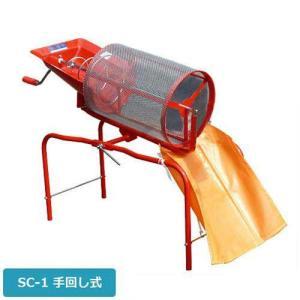 みのる 回転式 土ふるい機 SC-1 (手回し式/網目4mm) minatodenki