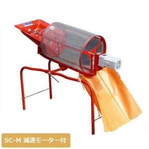 みのる 電動型 回転式 土ふるい機 SC-M (100V専用モーター付き/網目4mm) minatodenki