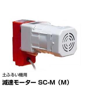みのる 回転式土ふるい機用オプション 『100V減速モーター』 SC-M(M) minatodenki
