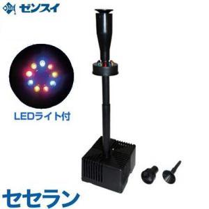 ゼンスイ 噴水型ウォータークリーナー セセラン (LED照明付き/100V) [池用 濾過器 ろ過器 ろ過装置]|minatodenki