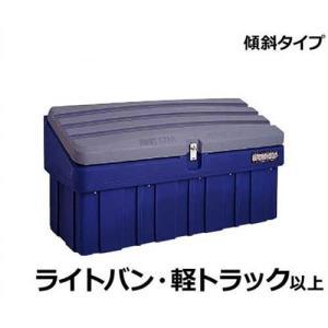 リングスター コンテナボックス スーパーボックスグレート SG-1000 (ライトバン・軽トラック/傾斜タイプ)|minatodenki