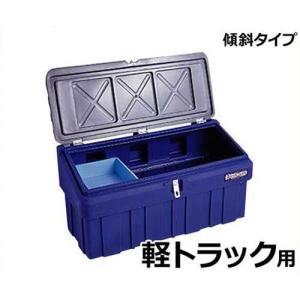 リングスター コンテナボックス スーパーボックスグレート SG-1300 (軽トラック用/傾斜タイプ)|minatodenki