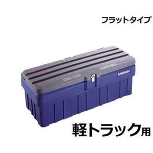 リングスター コンテナボックス スーパーボックスグレート SGF-1300 (軽トラック用/フラットタイプ)|minatodenki