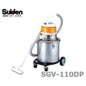 スイデン 業務用掃除機 (店舗工場用) ハイパワークリーナー SGV-110DS (乾式ドライ・除電/単相100V・1100W)|minatodenki
