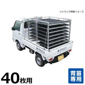 アルミス オールアルミ水平式苗棚 苗コン SH-40N (苗箱40枚用/育苗・運搬兼用) ミナト電機工業