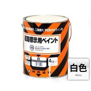 神東塗料 道路標示用ペイント 白色/4kg (道路白線用塗料)|minatodenki