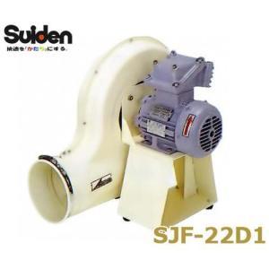 スイデン 耐圧防爆型送排風機 SJF型ターボファン SJF-22D1 (三相200V/風量24m3/min)|minatodenki