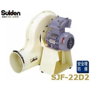 スイデン 安全増防爆型送排風機 SJF型ターボファン SJF-22D2 (三相200V/風量24m3/min)|minatodenki