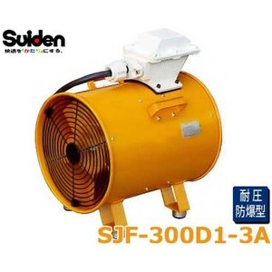 スイデン ポータブル送排風機 耐圧防爆型軸流ファン SJF-300D1-3A (三相200V・風量57m3/min)|minatodenki