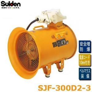 スイデン ポータブル送排風機 安全増防爆型軸流ファン SJF-300D2-3 (三相200V・風量60m3/min)|minatodenki