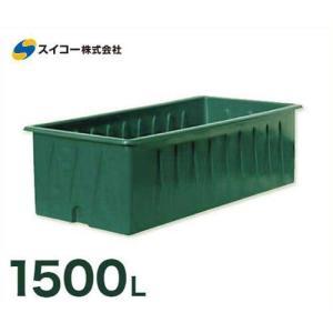 スイコー 特殊角型タンク SK型容器 SK-1500 (容量1500L)|minatodenki