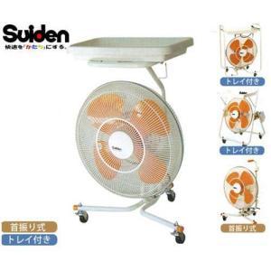 スイデン 強力工場扇 キャスタースイファン SKF-45CD-1V (単相100V/ハネ径45cm/首振り)|minatodenki