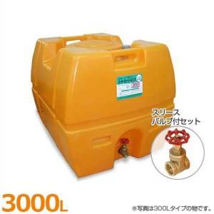 スイコー ローリータンク SLT-3000+スリースバルブ付セット (3000L) [密閉型タンク 消毒タンク]|minatodenki