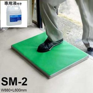 除菌・消毒マット SM-2 専用液4L付きセット (W880×L600mm) [南栄工業 ナンエイ]|minatodenki