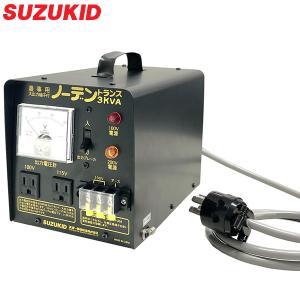 スズキッド ダウントランス ノーデントランス SNT-312 (大容量端子盤付) [スター電器 SUZUKID 降圧変圧器 降圧トランス]|minatodenki