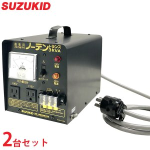 スズキッド ダウントランス 『ノーデントランス』 SNT-312 《お得2台セット》 (大容量端子盤付)|minatodenki