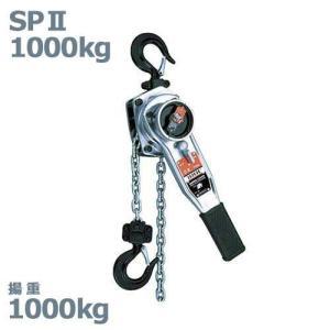 スリーエッチ レバーホイスト スーパーレバーSPII 1000kg (揚量1000kg/手引力31kg) [H.H.H. HHH]|minatodenki