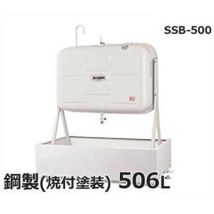 サンダイヤ 灯油タンク用 防油堤 SSB-500 (適用タンク:KS2-500/KS2-490/KM2-490) 【返品不可】|minatodenki