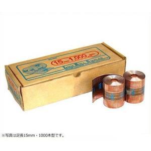 ロック 封函機対応ステープル 『ロール針』 (20000本入) minatodenki