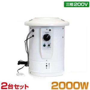 ソーワ 園芸温室用 温風器 SF-2005A 三相200V/3本線 2台セット (2坪用/電子リニア方式)|minatodenki