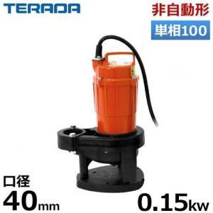 寺田ポンプ 水中ポンプ(汚水汚物用) SX-150 (非自動運転型/100V150W口径40φ) [テラダポンプ]|minatodenki
