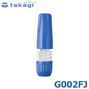 タカギ 散水ノズル ピッターノズル G002FJ (適合ホース:内径12mm〜15mm) [散水ホース用 ガン 散水用ノズル] minatodenki