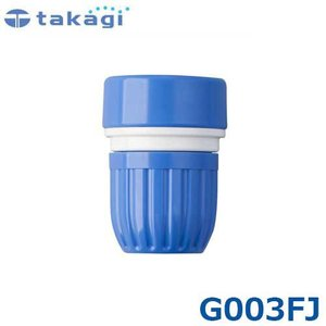 タカギ ピッター蛇口 G003FJ (適合ホース:内径12mm〜15mm) [takagi] minatodenki