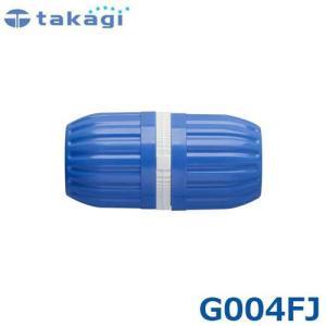タカギ ホースジョイント G004FJ (適合ホース:内径12mm〜15mm) [takagi] minatodenki