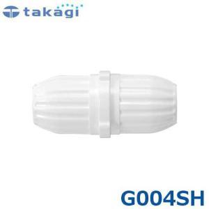 タカギ スリムホースジョイント G004SH [takagi] minatodenki