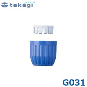タカギ ホースロックナット G031 (適合ホース:内径12mm〜15mm) [takagi] minatodenki