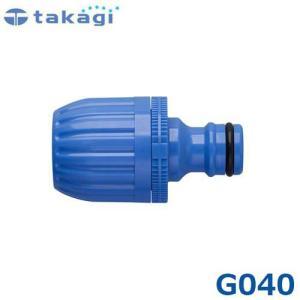 タカギ ホースジョイントニップル G040 (適合ホース:内径12mm〜15mm) [takagi] minatodenki