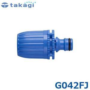 タカギ ホースジョイントニップルL G042FJ (適合ホース:内径15mm〜18mm) [takagi] minatodenki