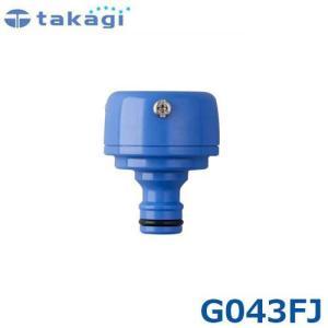 タカギ 蛇口ニップル G043 (丸蛇口用)