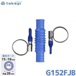 【メール便可】タカギ ホース継手 セット G152FJB (適合ホース:内径15〜18mm) [takagi] minatodenki