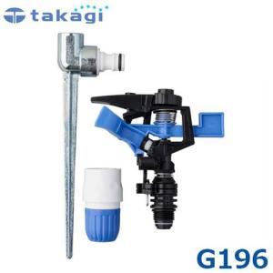 タカギ 園芸散水用スプリンクラー パルススプリンクラー G196 (散水範囲2-18m) [散水ホース用 水やり 水遣り]|minatodenki