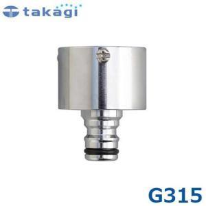 タカギ メタル角丸蛇口ニップル G315 [takagi]|minatodenki