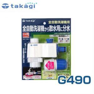 タカギ 全自動洗濯機用分岐栓 G490 (適合ホース:内径12mm〜15mm) [takagi]|minatodenki