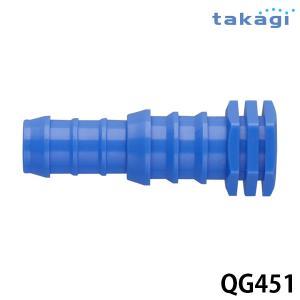 【メール便可】タカギ しみだすガーデンホース専用 エンドキャップ QG451 (対応:G450BK05/G450BK10) [散水用] minatodenki