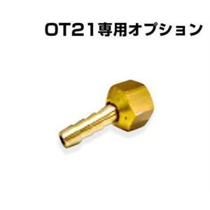灯油タンクOT-21用オプション 『ゴム管用継ぎ手(タケノコ)』|minatodenki