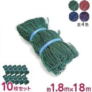 多用網 180cm×18m 10枚セット (カラー:緑・青・赤・紫/再生海苔網使用) [のり網 防獣ネット イノシシ シカ 犬 ネコ 防鳥ネット] minatodenki
